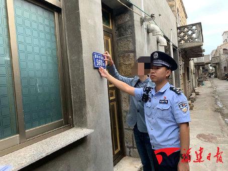 平潭公安:破坏二维码门牌,未如实登记承租人信息?当场处罚!