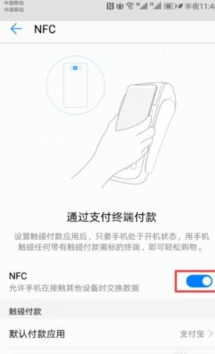 支付宝nfc功能在哪里打开 怎么设置开通使用NFC交通卡