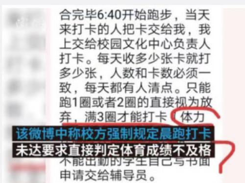 南京高校强制晨跑引热议 学校回应:仍在讨论中