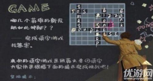 王者榮耀諸葛亮黑板謎題是什么 諸葛亮黑板謎題答案分享