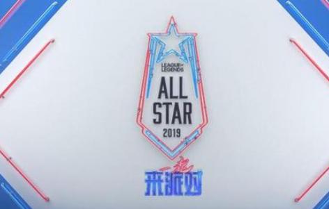 lol全明星赛直播地址是什么 2019英雄联盟全明星赛赛程一览