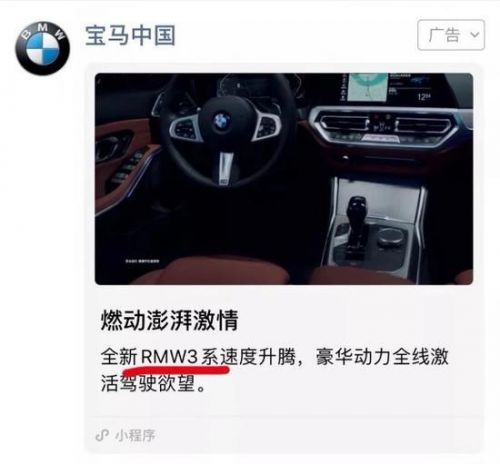 朋友圈广告再翻车怎么回事? BMW变成RMW 出错原因是?