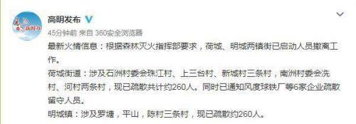 广东佛山发生山火严重吗 山火原因揭秘有人受伤吗最新救援情况