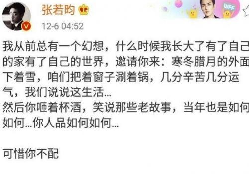张若昀发文你不配秒删 揭露张若昀与张健父子真实关系怎么样