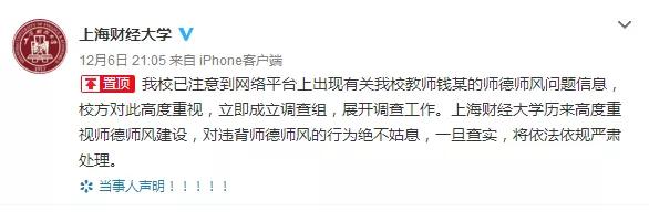 钱逢胜因性骚扰案辞职 大学官方微博发布声明