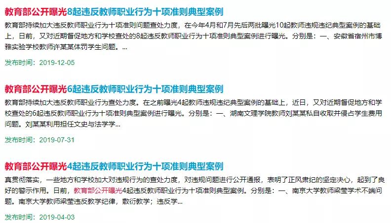独董钱逢胜辞职事件始末 钱逢胜个人资料简历被爆性骚扰学生