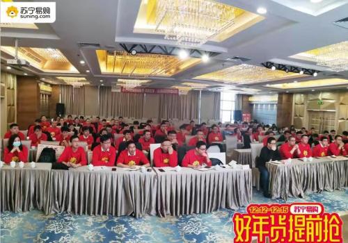 福州苏宁2019年双十二年货提前抢暨年终收官动员会举行
