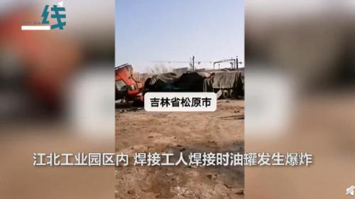 焊接油罐车爆炸致2死1伤 焊接油罐车爆炸的原因是什么?