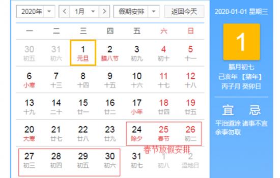 2020年元旦放假几天 2020年春节什么时候法定节假日放假安排时间表一览