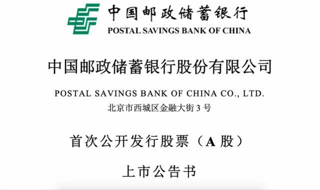 邮储银行A股上市最新消息 邮储银行A股上市有哪些影响