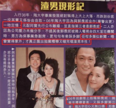 港媒爆56岁陶大宇将二婚怎么回事 真相了原来是这样!