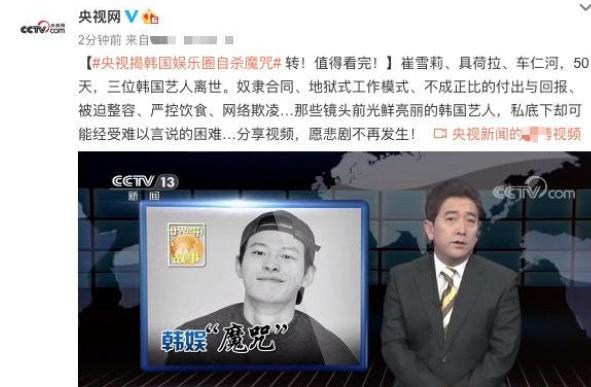 央视揭韩国娱乐圈自杀魔咒怎么回事?韩国娱乐圈为什么陷入自杀魔咒