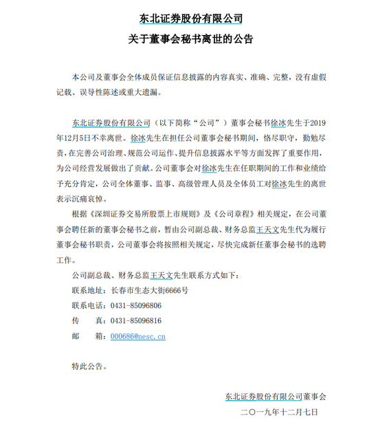 东北证券董秘离世怎么回事 徐冰自2010年起担任东北证券董秘