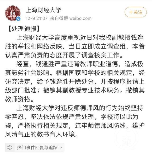 上海财大副教授钱逢胜被开除 知情者:被骚扰女生不止一人