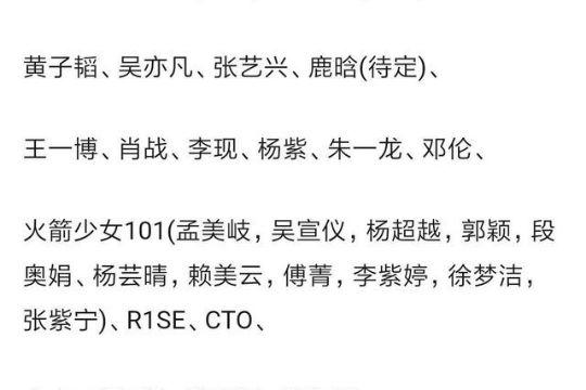 湖南卫视跨年官宣阵容完整版 2020芒果台跨年明星主持人