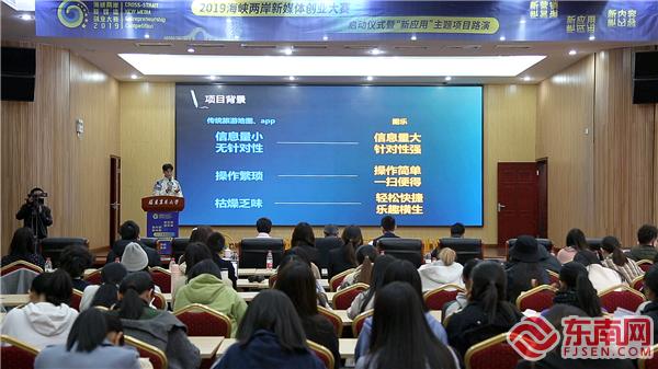 """2019海峡两岸新媒体创业大赛开赛 """"新应用""""""""新内容""""分赛分别决出四强"""
