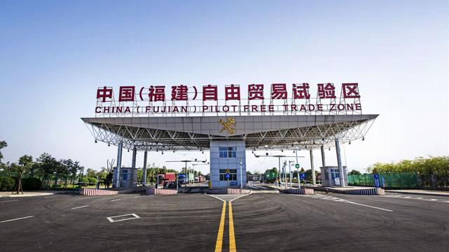 福建自贸试验区坚持以制度创新推进改革开放