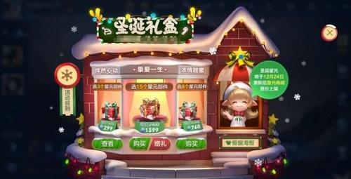王者荣耀圣诞礼盒值得买吗 圣诞礼盒价值分析
