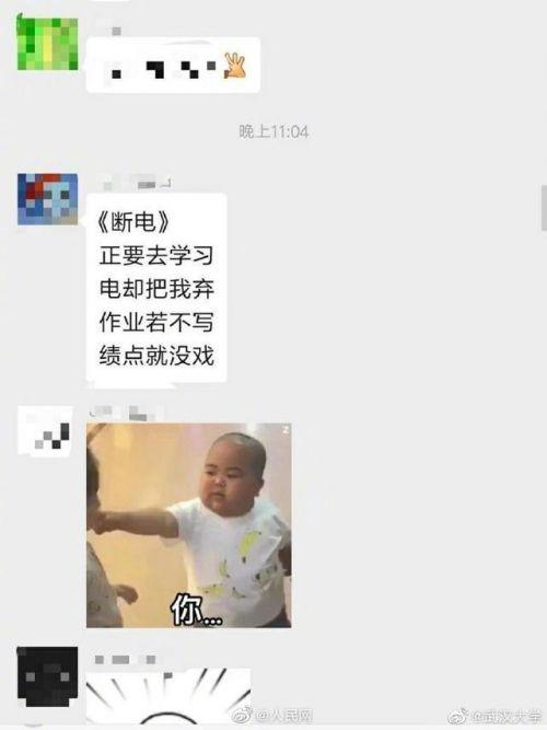 武汉大学男寝断电后写诗怎么回事?武汉大学男寝断电后写了什么诗