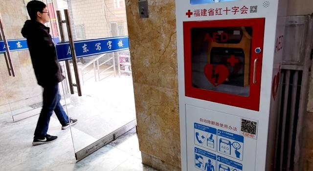 """福州公共场所将增60台""""救命神器"""""""