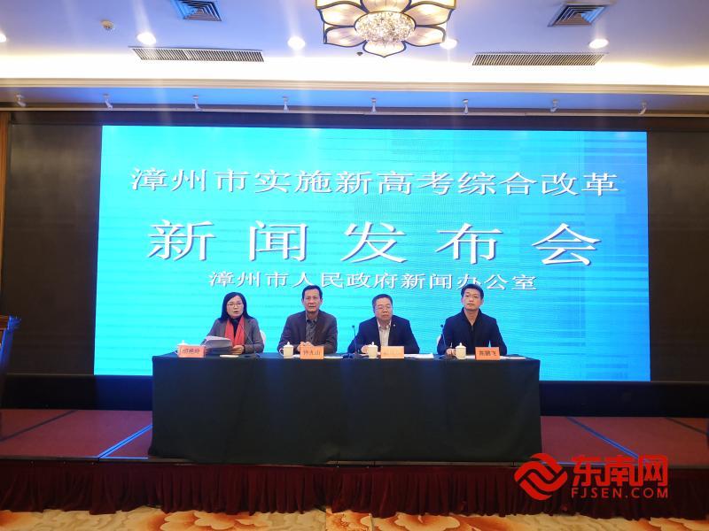 """如何应对""""新高考""""?漳州市教育部门权威解答"""