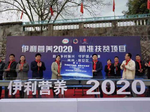 """""""伊利營養2020""""走進晉安區北峰中學 守護孩子健康成長"""
