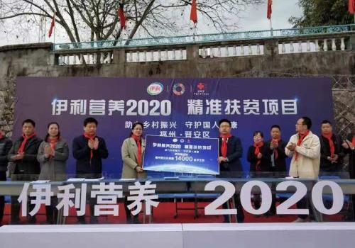 """""""伊利营养2020""""走进晋安区北峰中学 守护孩子健康成长"""