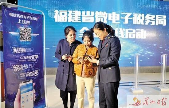 福建省微电子税务局平台今起上线
