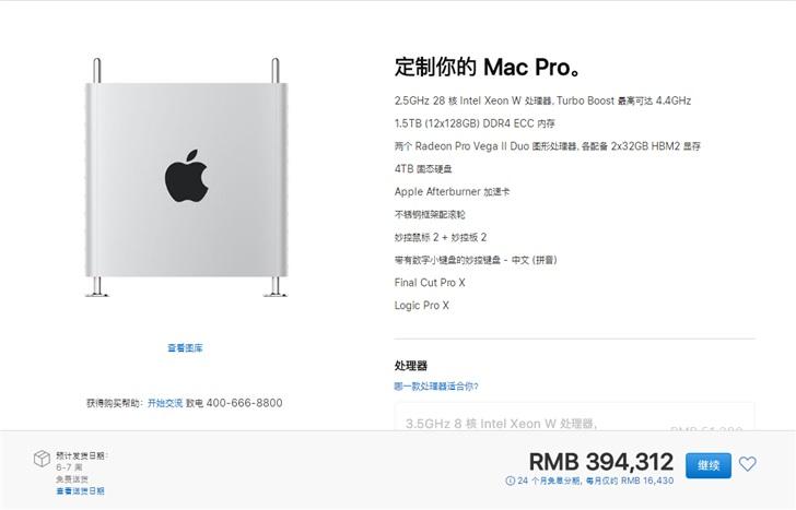 今日開賣!蘋果Mac Pro頂配要多少錢?