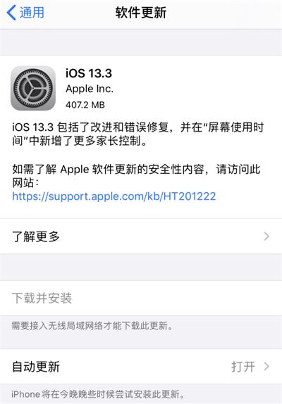 iOS13.3正式版更新了什么 iOS13.3正式版更新内容