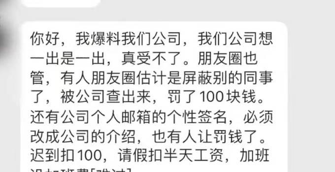 微信屏蔽同事罚款怎么回事 微信屏蔽同事有错吗