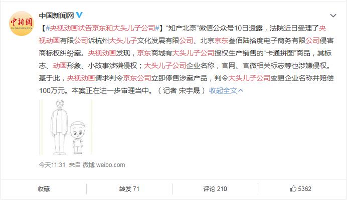 央視動畫狀告京東和杭州大頭兒子公司商標侵權