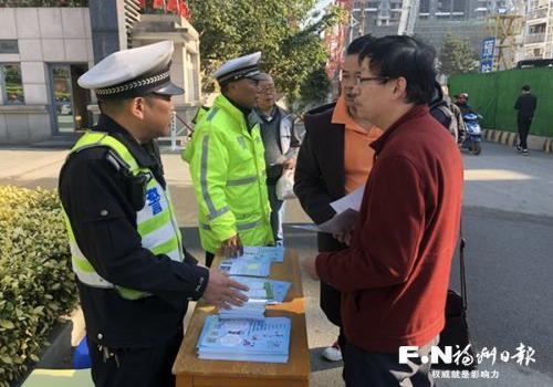 福州:400警力赴38个区域宣传安全出行