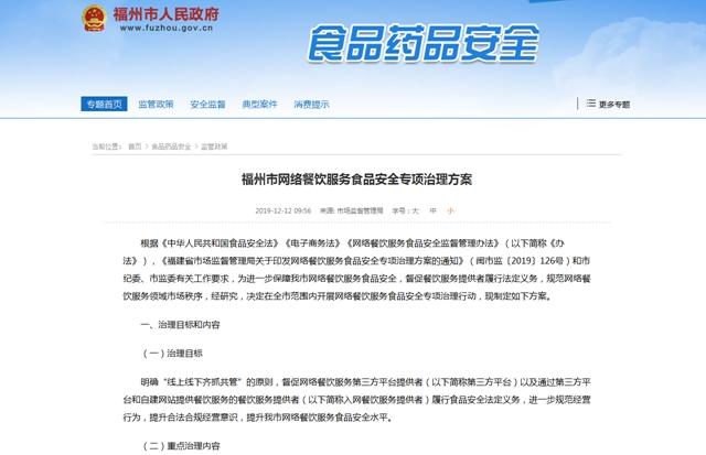 福州将开展网络餐饮服务食品安全专项治理