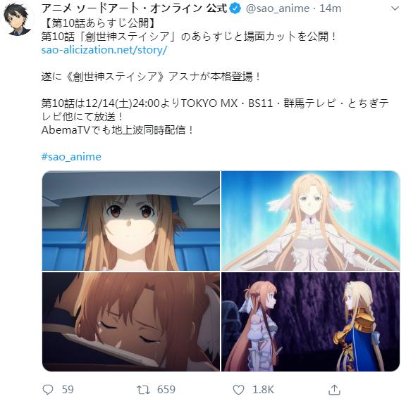《刀劍神域 Alicization》動畫新章劇情劇照放出