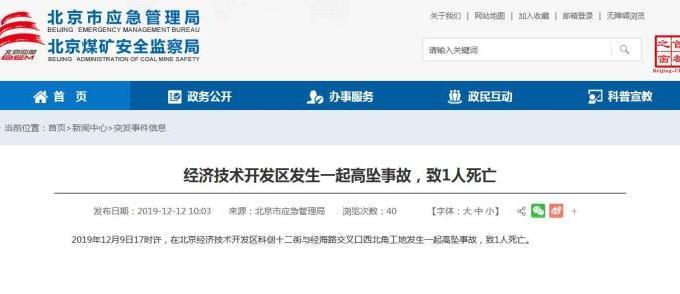 北京工地高坠事故怎么回事?北京工地高坠事故原因始末