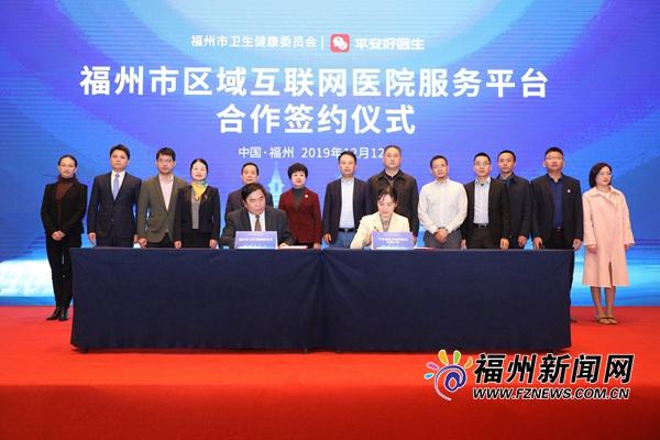 福州市区域互联网医院服务平台合作签约仪式举行