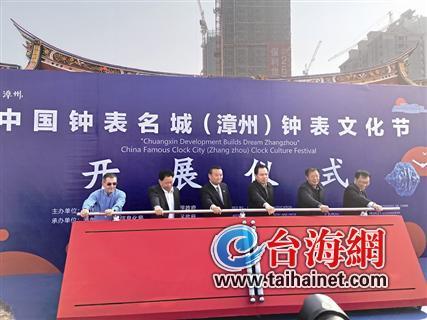 中国钟表名城(漳州)钟表文化节昨日开幕