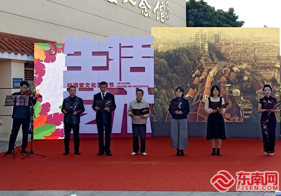 漳州举办林语堂文化艺术节 十项内容形式多样