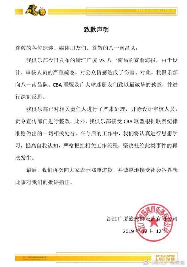 赛前海报现不当信息广厦男篮被罚100万 直接责任人终身禁赛