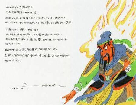 武圣关公回归定档元月11日 漫画大师传承中华文化