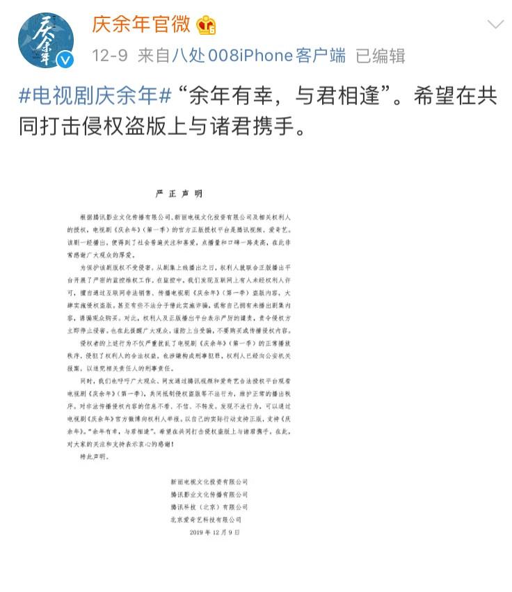 庆余年46集资源抢先版百度云网盘 庆余年28集哪里看 电视剧免费看地址