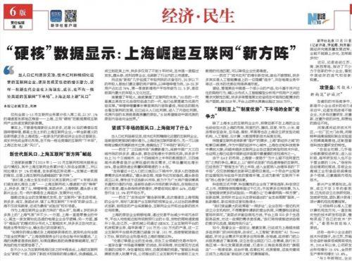 """▲《新华每日电讯》在显著位置大篇幅地报道了上海互联网的""""新方阵"""",并通过营商环境、制度优势等角度,分析了拼多多、美团点评等上海互联网企业崛起的原因"""