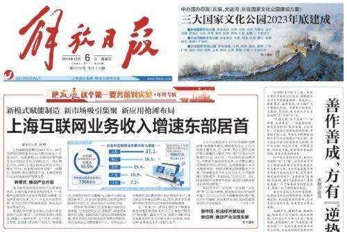 上海互聯網增速躍居東部第一,成中國新消費浪潮原發地