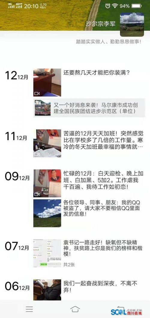 33岁援藏干部工作岗位离世怎么回事?李军个人资料离世原因是什么