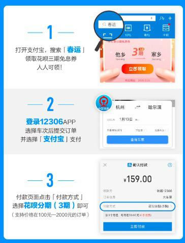 花呗宣布为春运补贴10亿 春运火车票可以分期免息了