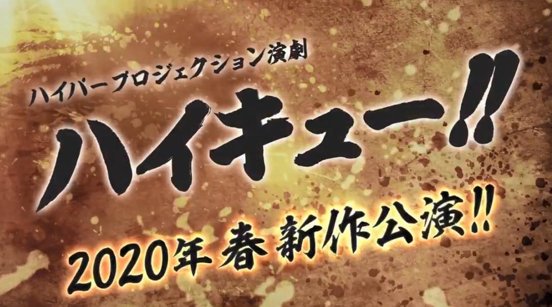 《排球少年》最新舞台剧预告公布 2020年3月开演