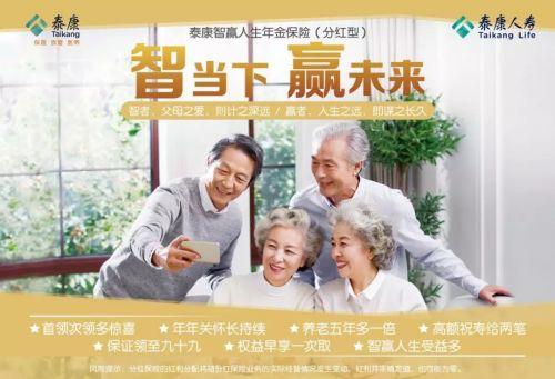 """泰康人壽首推財富季,""""智贏""""長壽時代"""