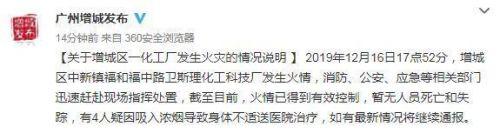 广州化工厂火灾被扑灭了吗 广州化工厂火灾怎么回事有人受伤吗