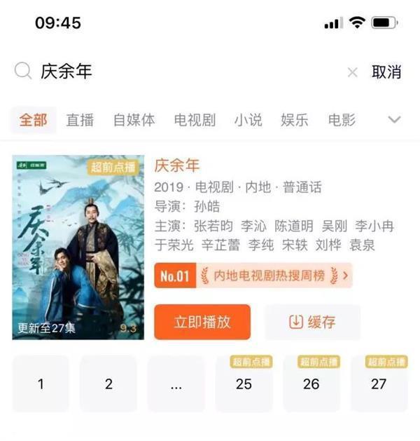 庆余年完整版百度云 庆余年28集